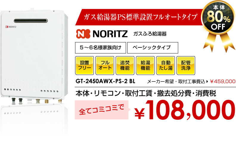 ノーリツの24号給湯器壁掛けGT-2450AWX