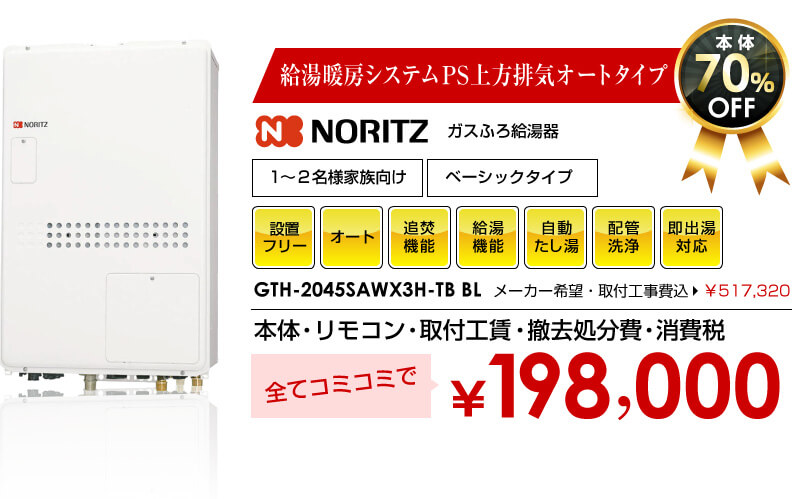 ノーリツの暖房機能付き給湯器GTH-2044SAWX