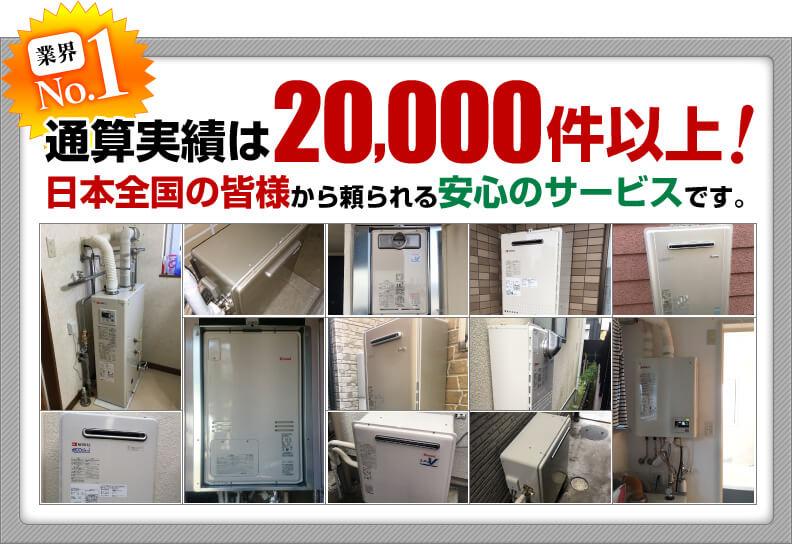 即日対応で給湯器の交換実績20000件以上