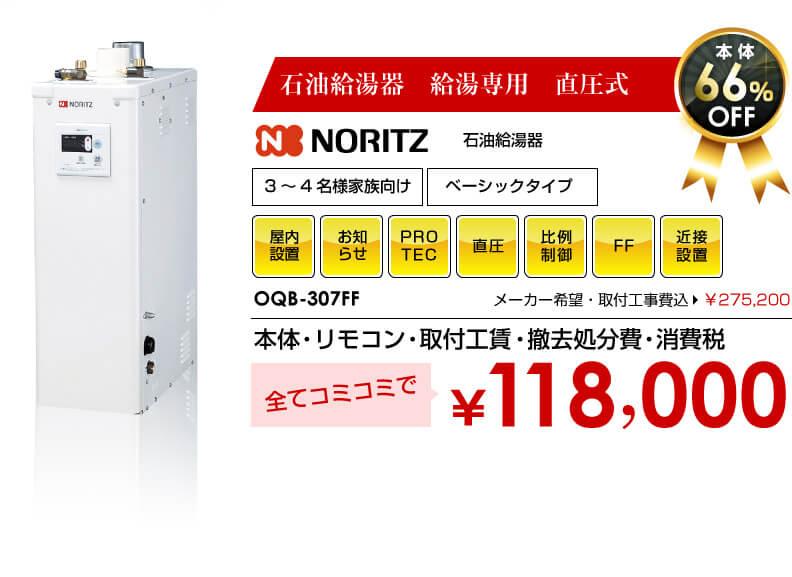ノーリツ石油給湯器屋内式OQB-307FF