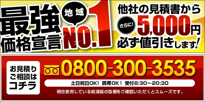 即日対応で他社の給湯器のお見積から必ず5000円値引きします。