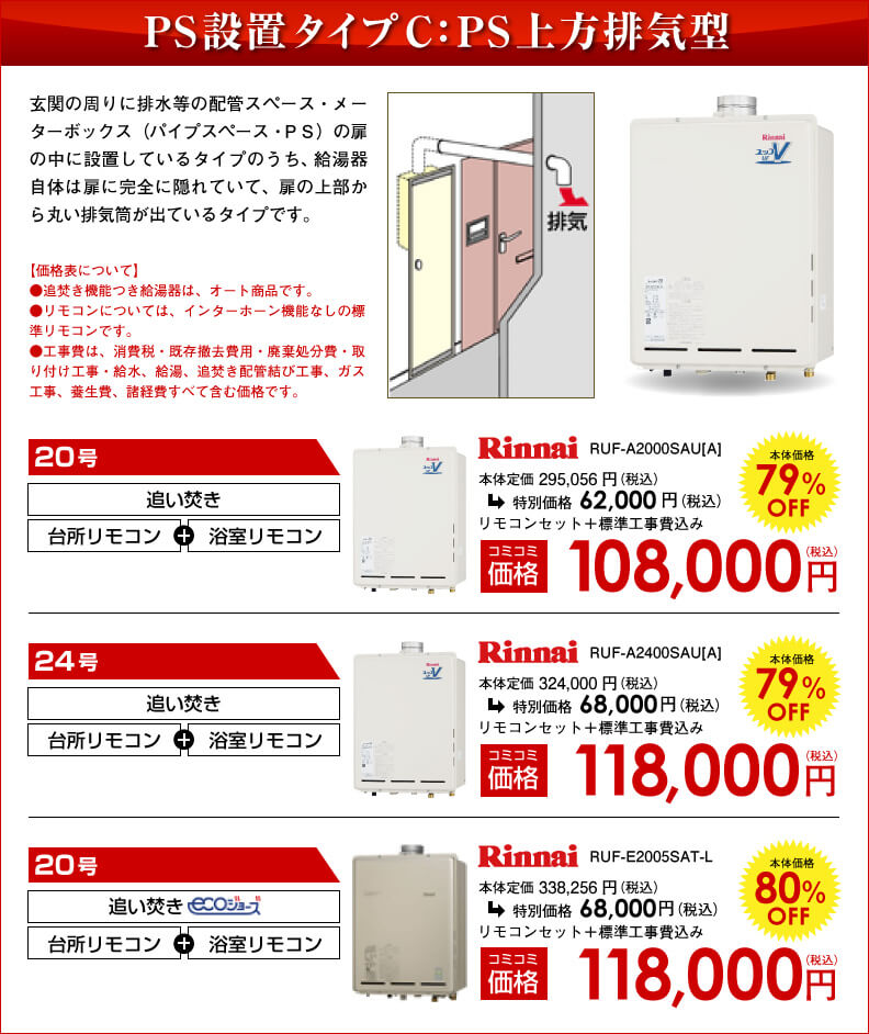 即日対応で扉内上方排気設置の給湯器をお使いの方はこちらの給湯器が該当します。マンション給湯器の交換はしっかりとした事前準備をした上で交換しましょう。