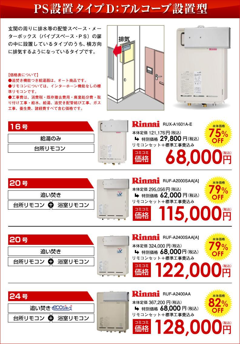 即日対応でマンション扉内設置のアルコーブ排気給湯器ならこのシリーズ。排気方向を横に向ける事で、給湯器から出る熱風が人にやけどを追わせる事もありません。