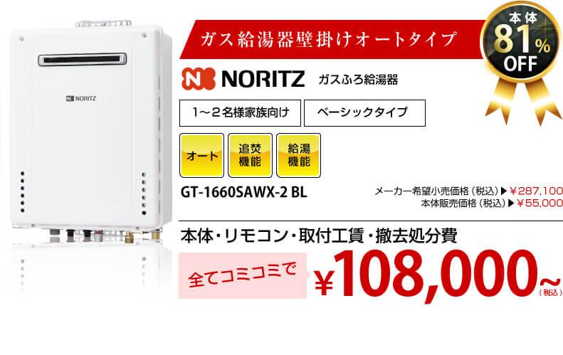 ノーリツ給湯器GT-1660SAWX-1が97000円から手に入ります。