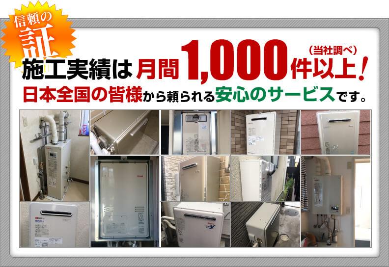 施工実績は月間1000件以上、日本全国から愛される給湯器交換の専門店正直屋です