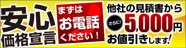 他社の給湯器のお見積から必ず5000円値引きします。