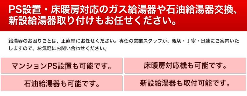 給湯器の金額を必ず即日対応の同業他社より5000円以上値引きします